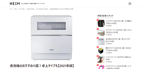 https://heim.jp/magazine/8960967